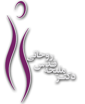 لوگوی دکتر ملیحه روحانی